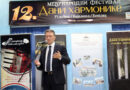 """Laureati i ruski umjetnik Jurij Šiškin otvorili 12. festival """"Dani harmonike"""" u Ugljeviku"""