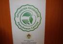 Promovisan prvi znak za organske proizvode u RS