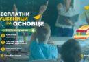 Objavljen plan podjele knjiga po školama u Banjaluci
