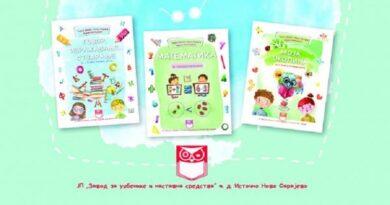 Besplatni udžbenici za sve učenike prvog i drugog razreda osnovne škole