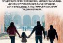 """Radovanović: Prva """"Porodična šetnja"""" biće održana u prvoj sedmici oktobra"""